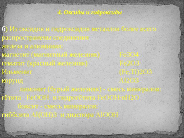 4. Оксиды и гидроксиды б) Из оксидов и гидроксидов металлов более всего распр...