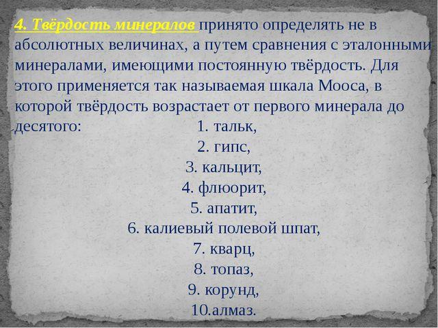 4. Твёрдость минералов принято определять не в абсолютных величинах, а путем...