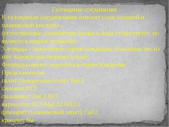 Галоидные соединения К галоидным соединениям относят соли соляной и плавиково...