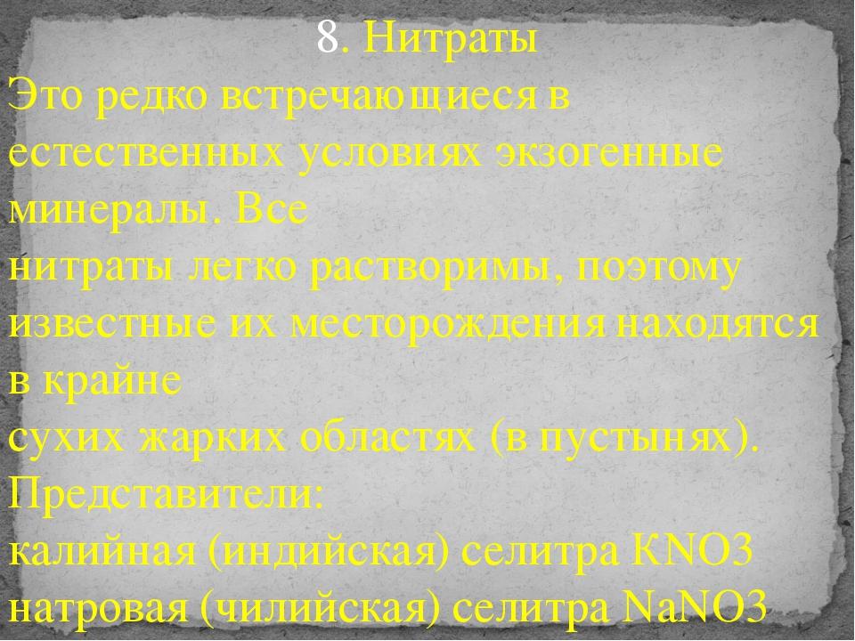 8. Нитраты Это редко встречающиеся в естественных условиях экзогенные минерал...