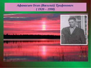 Афанасьев Осип (Василий) Трифонович ( 1920 – 1998)