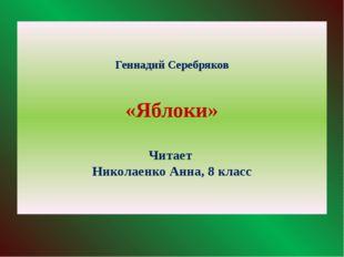 Геннадий Серебряков «Яблоки» Читает Николаенко Анна, 8 класс