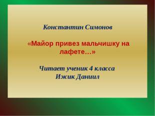 Константин Симонов «Майор привез мальчишку на лафете…» Читает ученик 4 класса