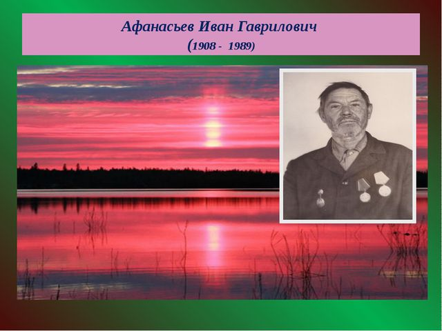 Афанасьев Иван Гаврилович (1908 - 1989)
