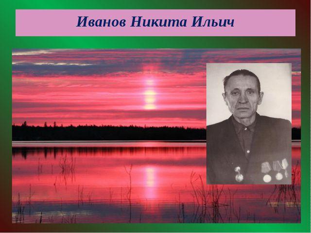 Иванов Никита Ильич