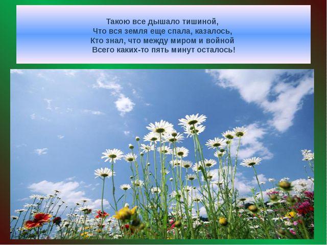 Такою все дышало тишиной, Что вся земля еще спала, казалось, Кто знал, что м...