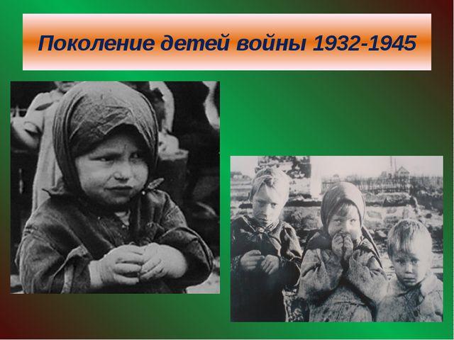 Поколение детей войны 1932-1945