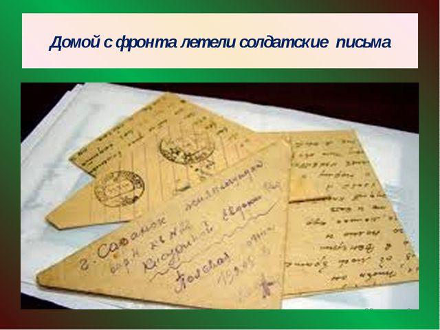 Домой с фронта летели солдатские письма