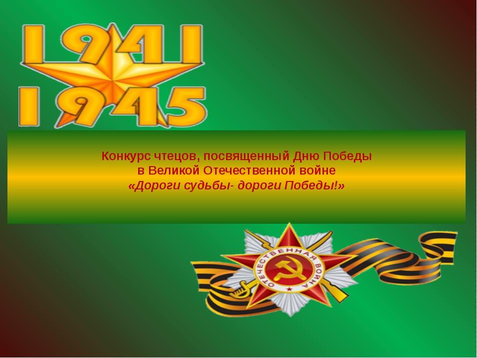 Конкурс чтецов, посвященный Дню Победы в Великой Отечественной войне «Дороги...