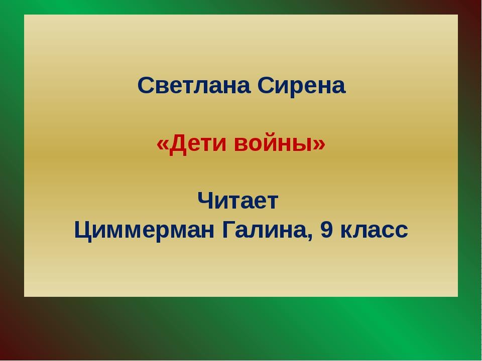 Светлана Сирена «Дети войны» Читает Циммерман Галина, 9 класс