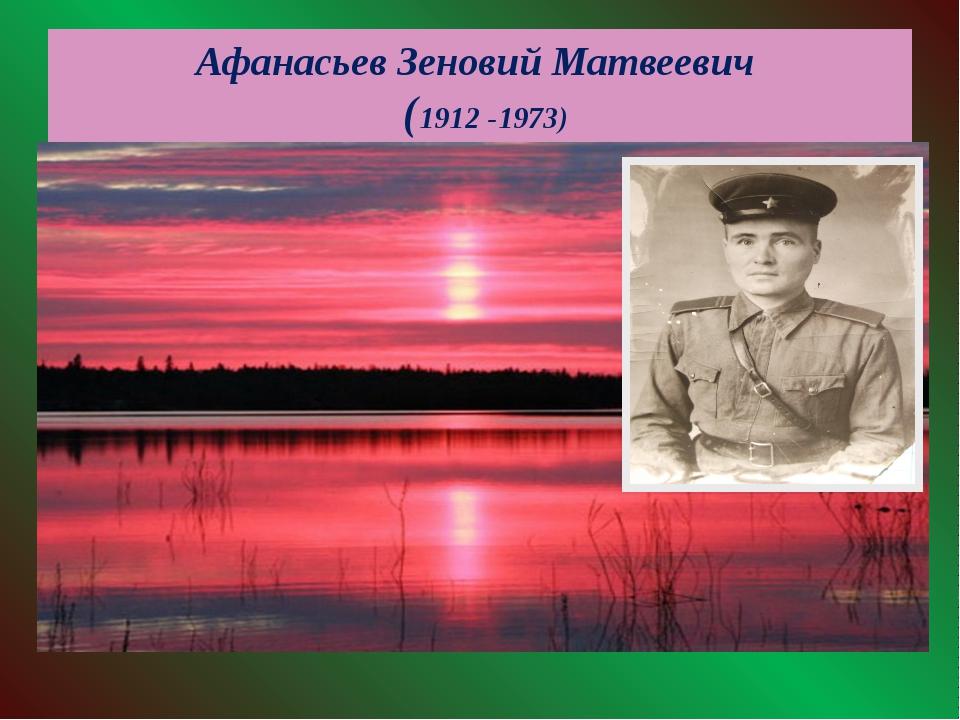 Афанасьев Зеновий Матвеевич (1912 -1973)