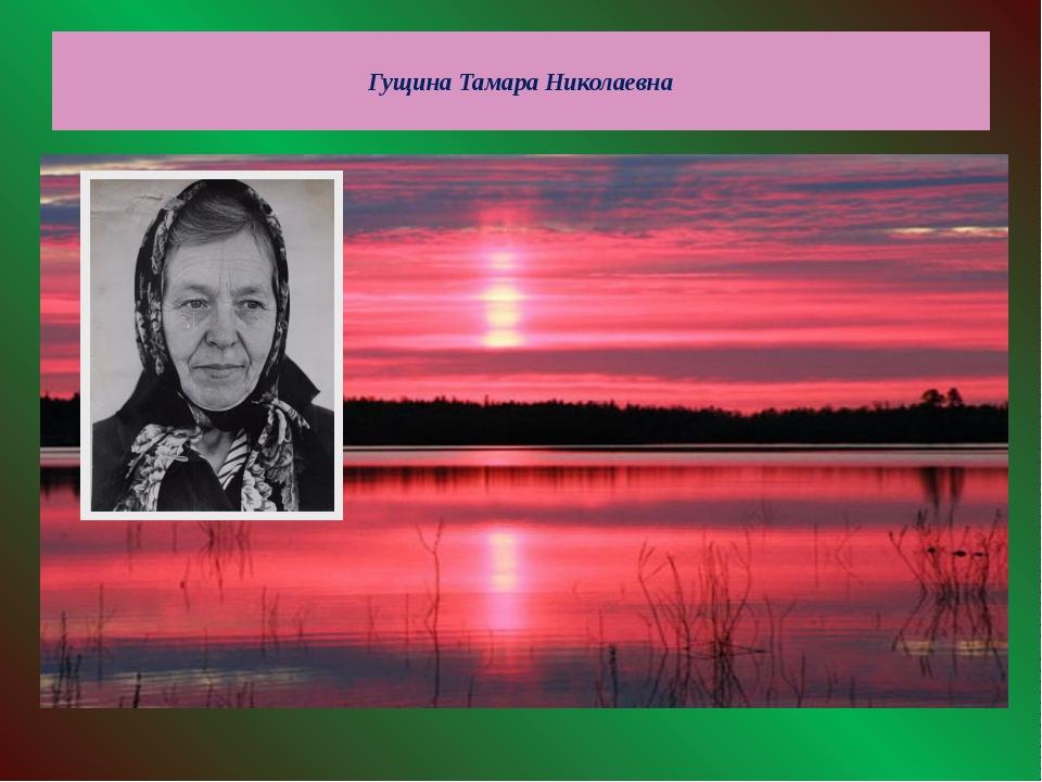Гущина Тамара Николаевна