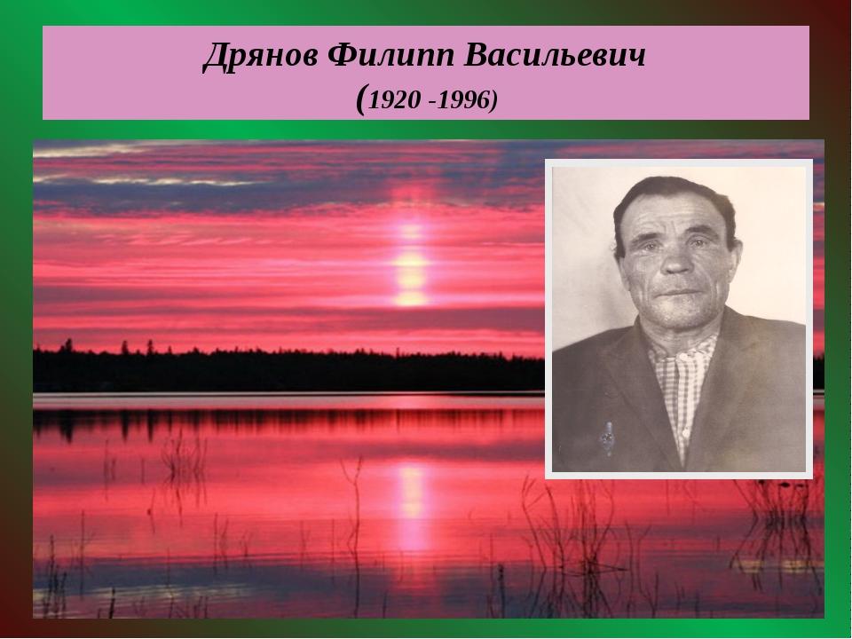 Дрянов Филипп Васильевич (1920 -1996)