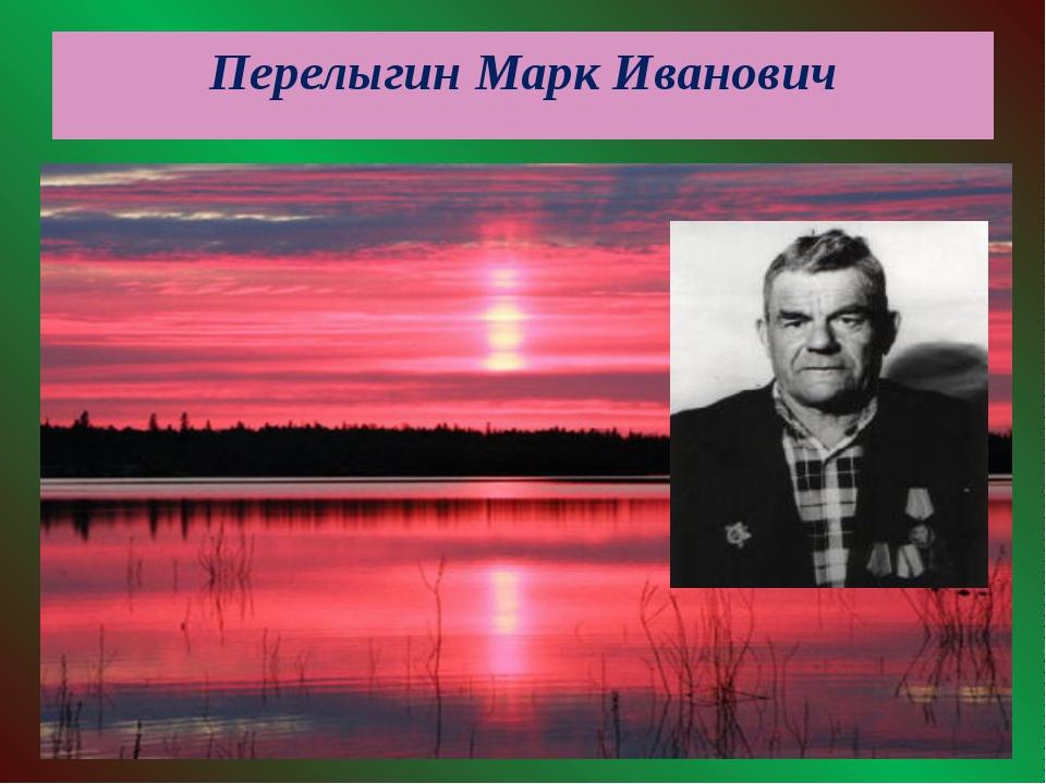 Перелыгин Марк Иванович