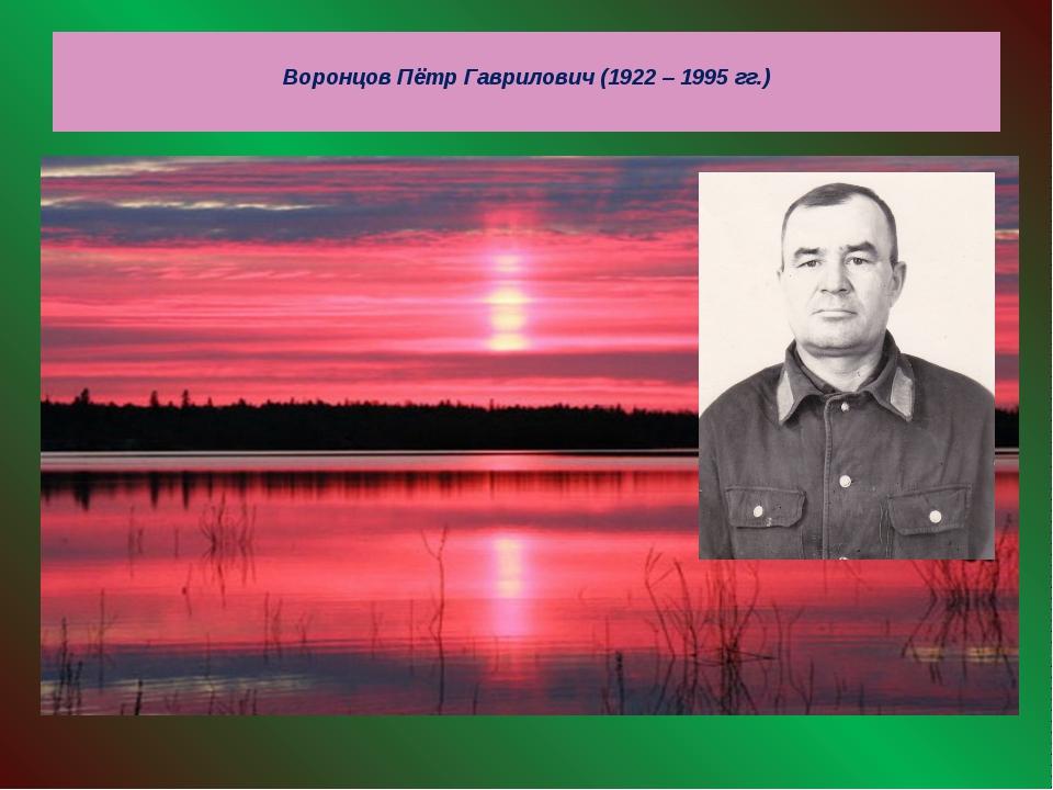 Воронцов Пётр Гаврилович (1922 – 1995 гг.)