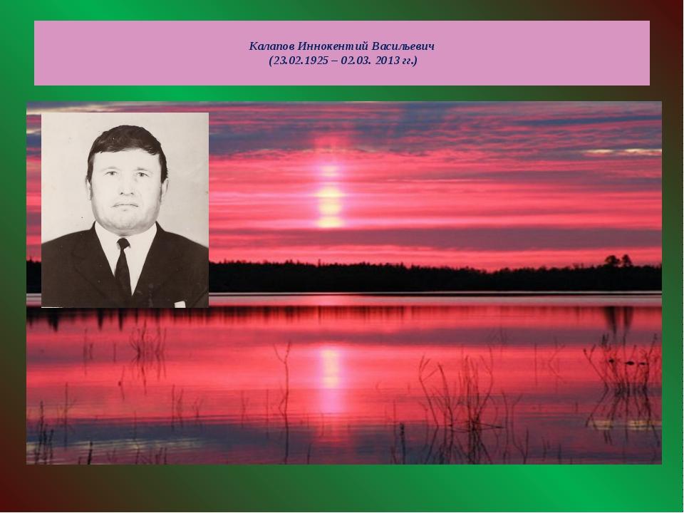 Калапов Иннокентий Васильевич (23.02.1925 – 02.03. 2013 гг.)