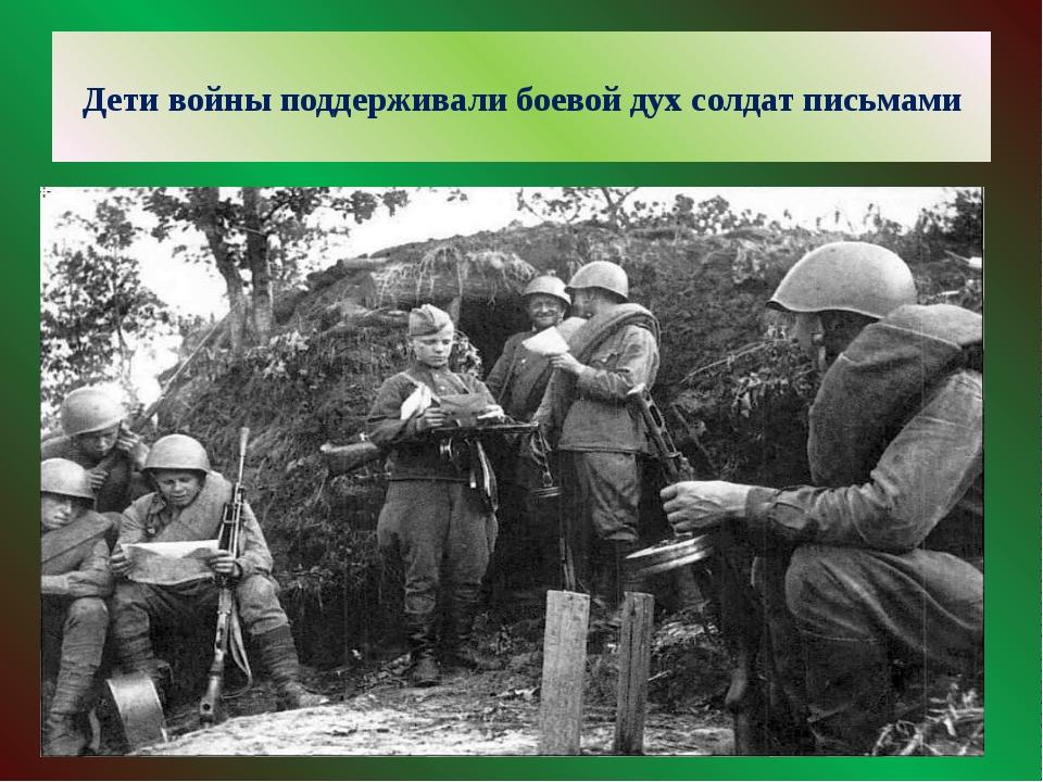 Дети войны поддерживали боевой дух солдат письмами