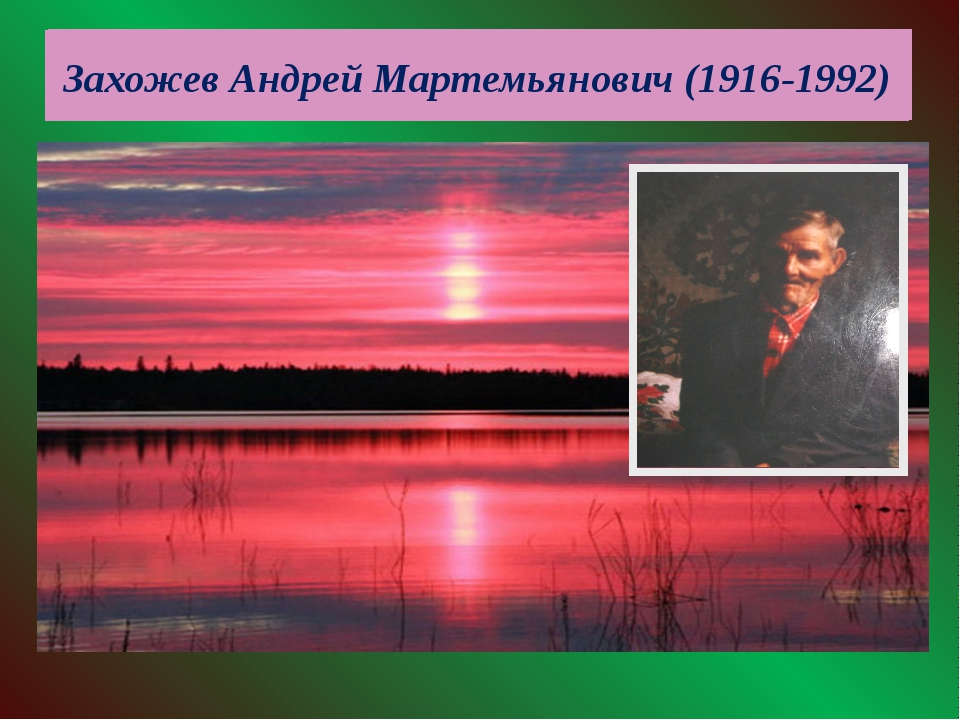 Захожев Андрей Мартемьянович (1916-1992)