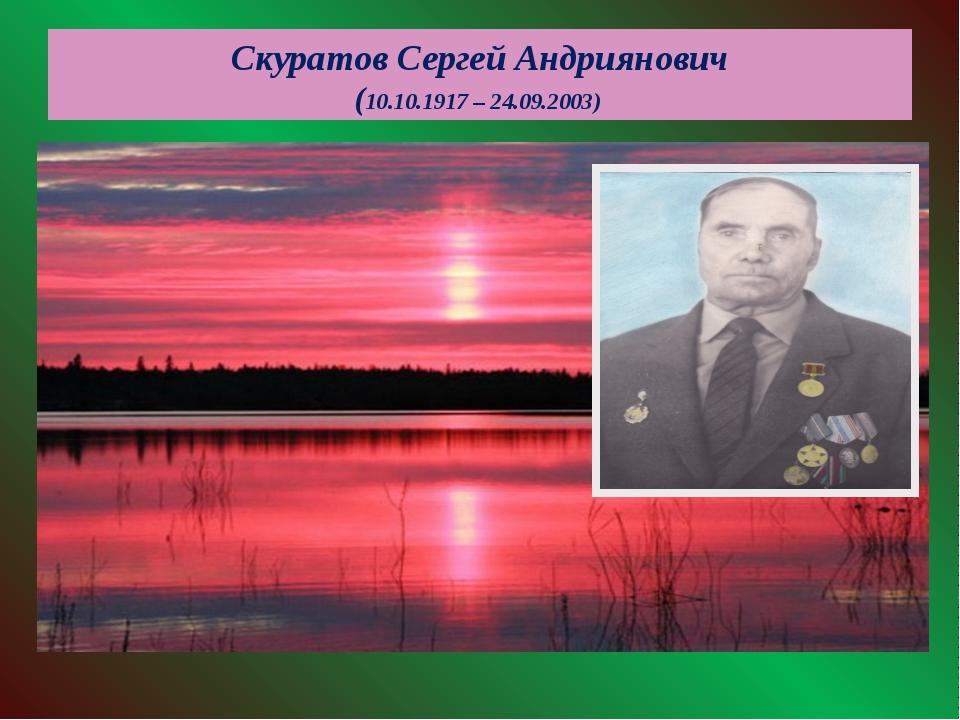 Скуратов Сергей Андриянович (10.10.1917 – 24.09.2003)