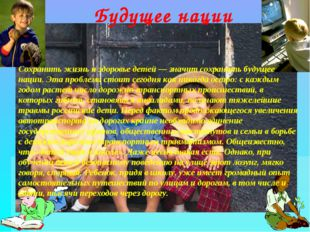 Будущее нации Сохранить жизнь и здоровье детей — значит сохранить будущее