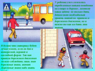 У ребенка уже сложились определенные навыки поведения на улицах и дорогах , п