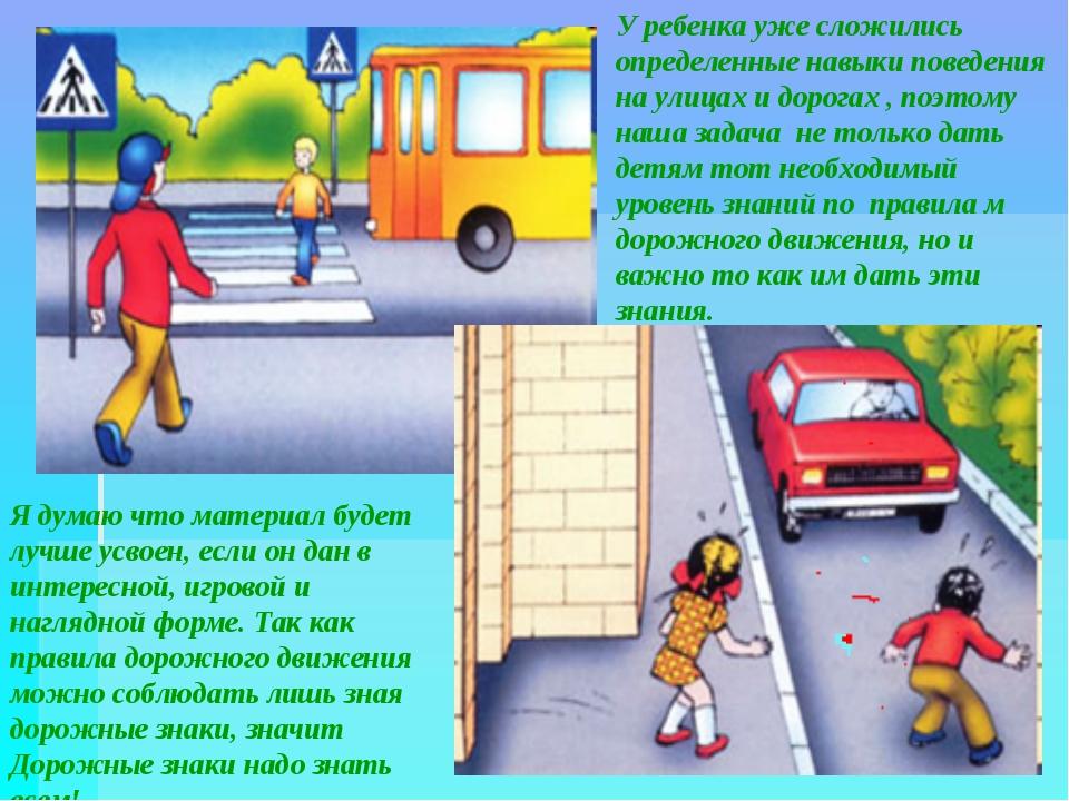 У ребенка уже сложились определенные навыки поведения на улицах и дорогах , п...