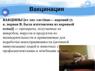 Вакцинация ВАКЦИНЫ [от лат. vaccinus— коровий (т. к. первая В. была изготовле