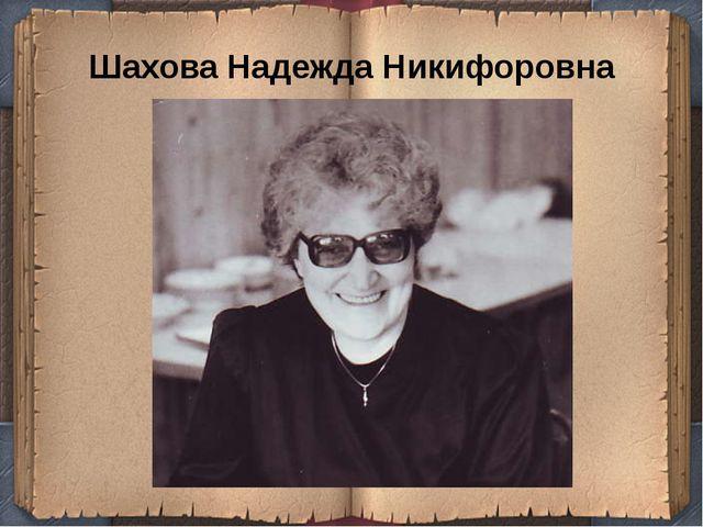 Шахова Надежда Никифоровна