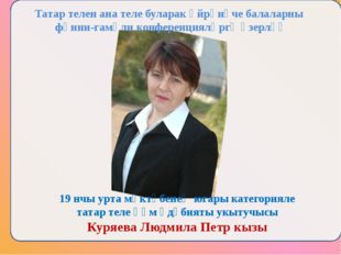 19 нчы урта мәктәбенең югары категорияле татар теле һәм әдәбияты укытучысы К