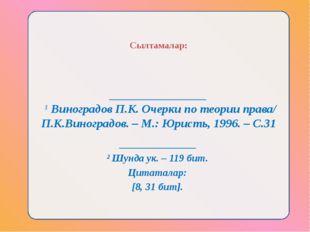 ________________ ¹ Виноградов П.К. Очерки по теории права/ П.К.Виноградов. –