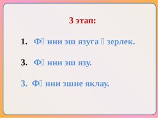 3 этап: Фәнни эш язуга әзерлек. Фәнни эш язу. 3. Фәнни эшне яклау.