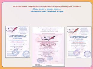 Республиканская конференция исследовательских краеведческих работ учащихся «