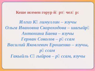 Илгиз Кәлимуллин – язучы Ольга Ивановна Скороходова – шагыйрә Антонина Баева