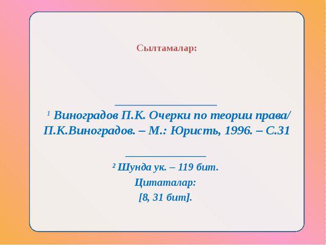 ________________ ¹ Виноградов П.К. Очерки по теории права/ П.К.Виноградов. –...