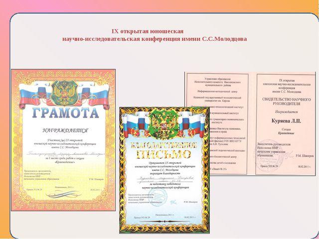 IX открытая юношеская научно-исследовательская конференция имени С.С.Молодцова