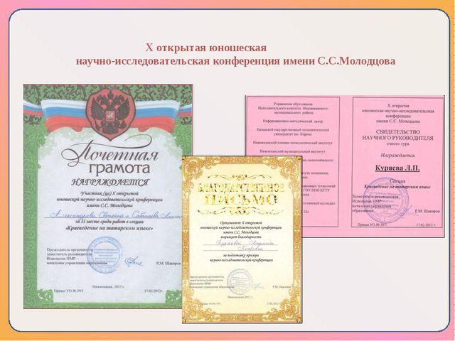 X открытая юношеская научно-исследовательская конференция имени С.С.Молодцова