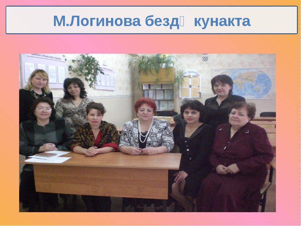 М.Логинова бездә кунакта
