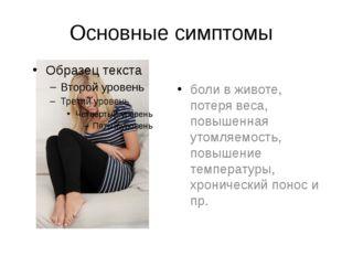 Основные симптомы боли в животе, потеря веса, повышенная утомляемость, повыше