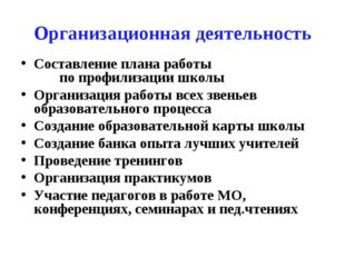 Организационная деятельность Составление плана работы по профилизации школы О