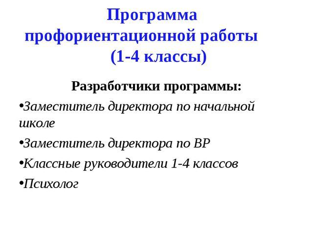 Программа профориентационной работы (1-4 классы) Разработчики программы: Заме...