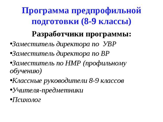 Программа предпрофильной подготовки (8-9 классы) Разработчики программы: Заме...