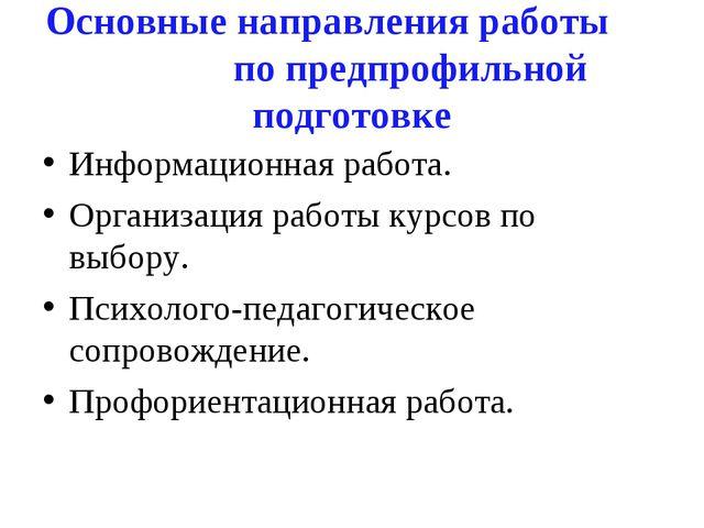 Основные направления работы по предпрофильной подготовке Информационная работ...