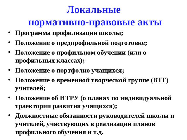 Локальные нормативно-правовые акты Программа профилизации школы; Положение о...