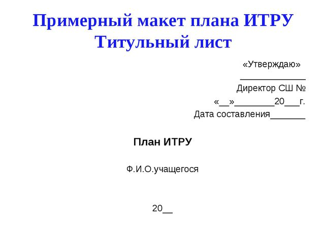 Примерный макет плана ИТРУ Титульный лист «Утверждаю» _____________ Директор...