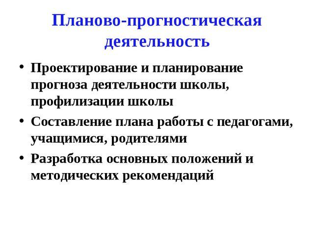 Планово-прогностическая деятельность Проектирование и планирование прогноза д...