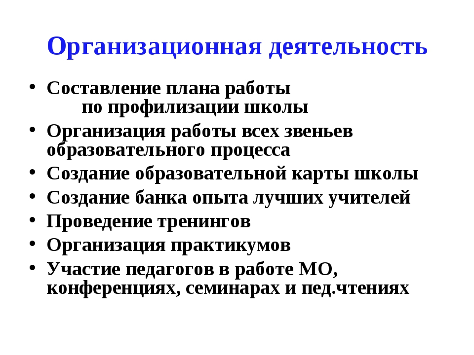 Организационная деятельность Составление плана работы по профилизации школы О...