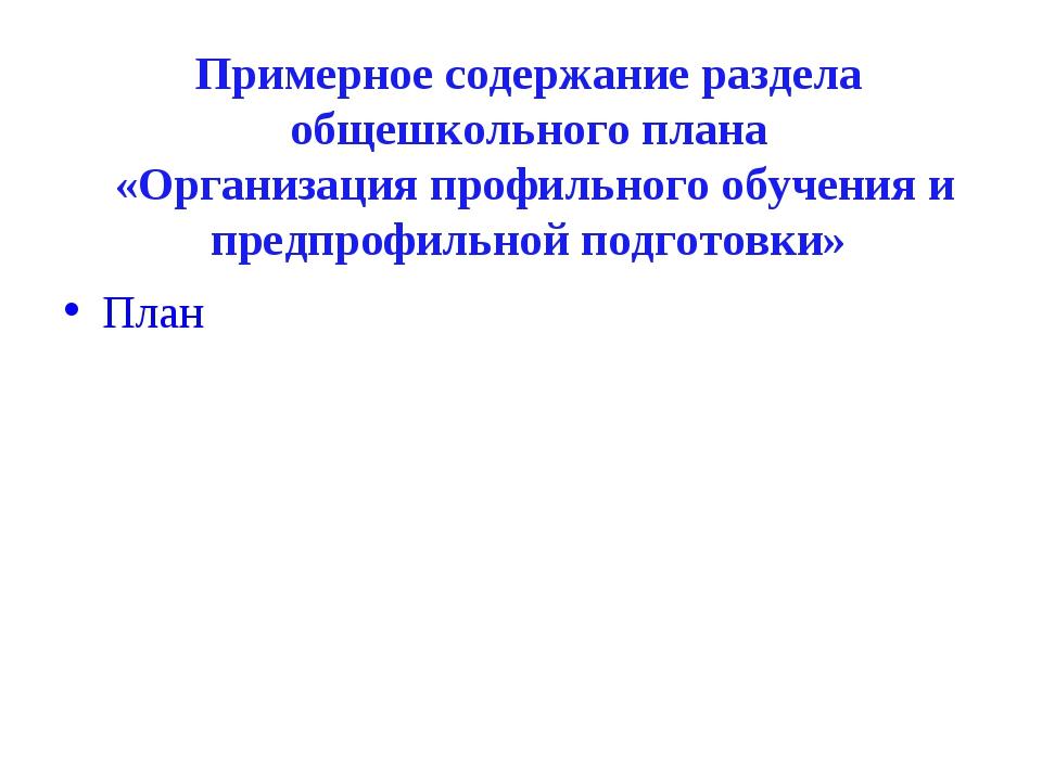 Примерное содержание раздела общешкольного плана «Организация профильного обу...