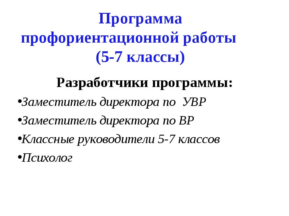 Программа профориентационной работы (5-7 классы) Разработчики программы: Зам...