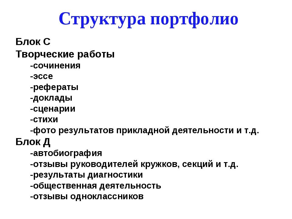 Структура портфолио Блок С Творческие работы -сочинения -эссе -рефераты -докл...