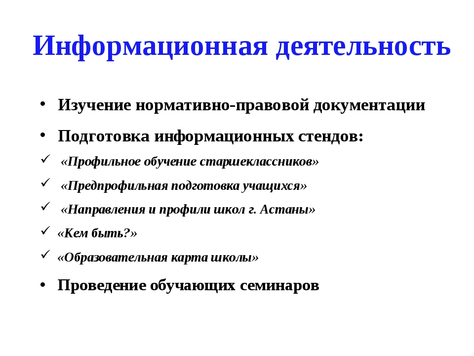 Информационная деятельность Изучение нормативно-правовой документации Подгото...